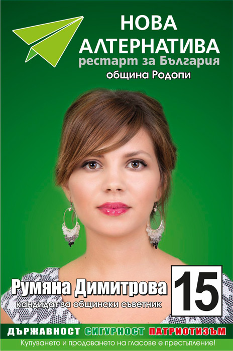 plakat-Dimitrova