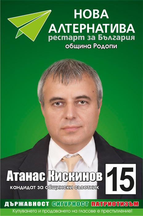 plakat-Kiskinov