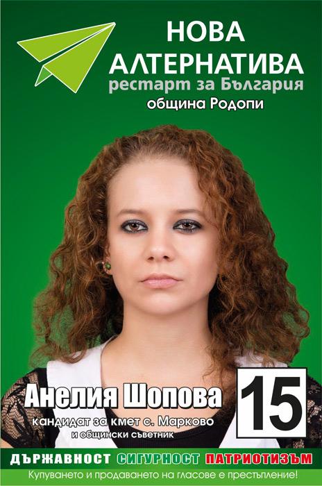 plakat-Shopova